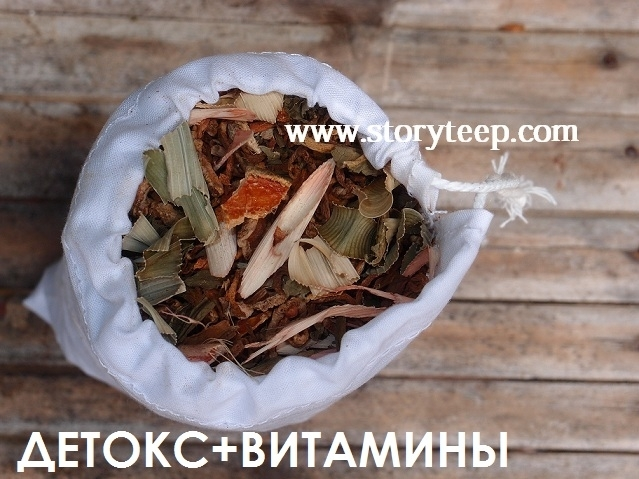 чай-детокс  из органической куркумы и баиля