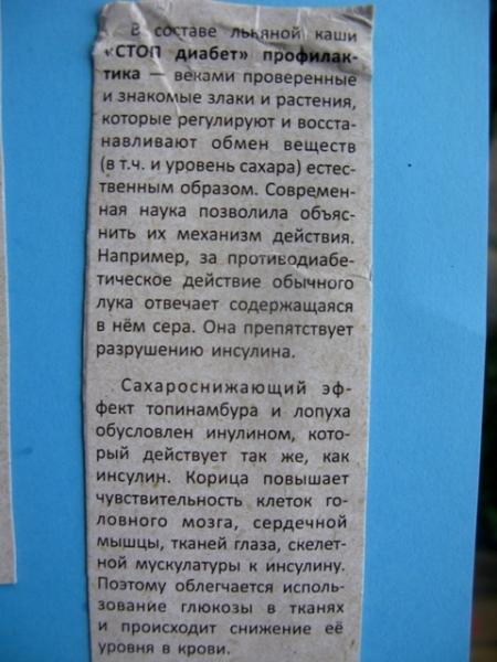 сыроедческий ПОЛЕЗНЫЙ ЗАВТРАК льняная каша стоп диабет лук топинамбур корица против диабета