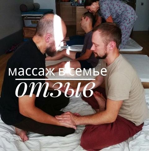 в семье лечебный массаж для близких
